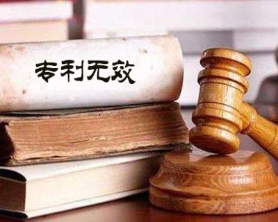 专利无效宣告请求的费用