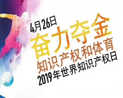 【金咨讯】4.26 IP圈的大日子:世界知识产权日