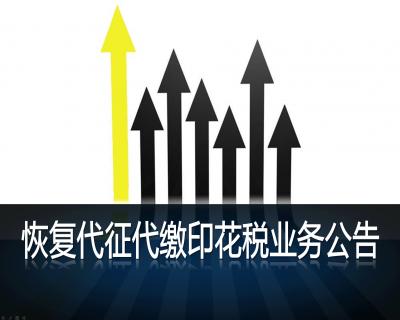 【金咨讯】关于恢复代征代缴印花税业务的公告